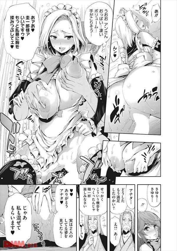 ショタ漫画のエロ画像22