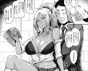 【エロ漫画】援交やりまくりの黒ギャルビッチで童貞卒業とか…