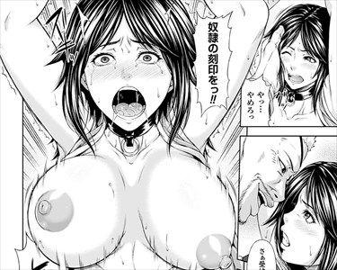 【エロ漫画】女部隊長が敵軍に捕まって奴隷にされた結果…