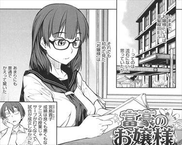 【エロ漫画】男をバイブとしか見ていなかった地味系お嬢様には勝てなかったよ…