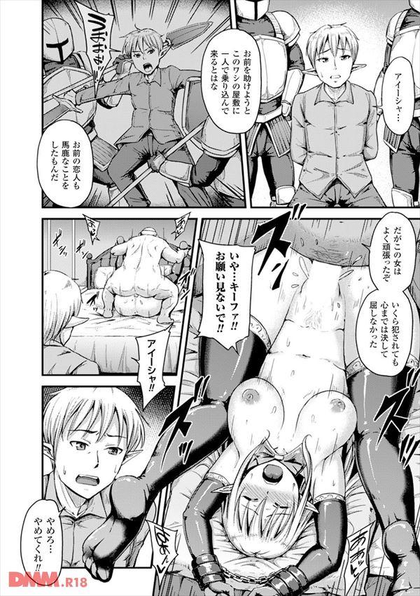 寝取られ漫画のエロ画像3