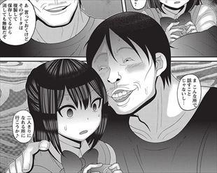 【エロ漫画】盗撮の邪魔をする生意気JKを犯す