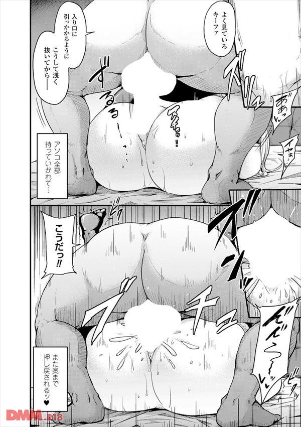 寝取られ漫画のエロ画像15