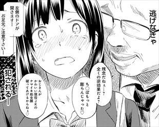 【エロ漫画】痴漢されたくないけど、痴漢されたい…