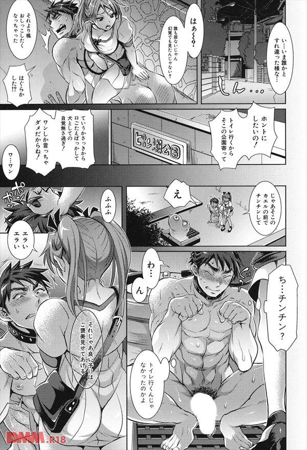 エロ漫画のエロ画像24
