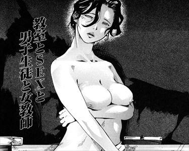 【エロ漫画】先生は淫乱なのか?確かめてみることに…[Clone人間]教室とSEXと男子生徒と女教師