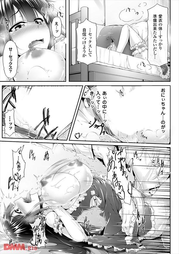 エロ漫画のエロ画像16