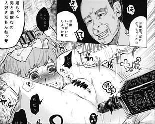 【鬼畜・レイプ・閲覧注意】勘違いメンヘラ姫ちゃんがホストに貢ぐためのお金を稼ごうとして、キモ男集団に輪姦されちゃう…