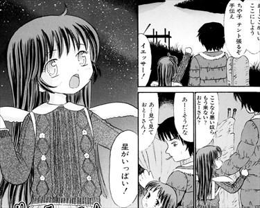 【エロ漫画】父親が借金取りに拉致されたのを知らずに、浮浪者とHなことをしちゃう娘…幸せになってくれ…