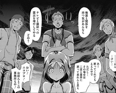 【エロ漫画】簡単にアイドルになれる罠…【宏式】