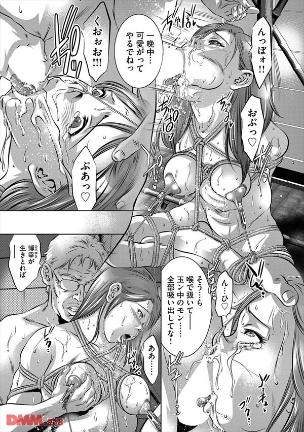 エロ漫画のエロ画像5