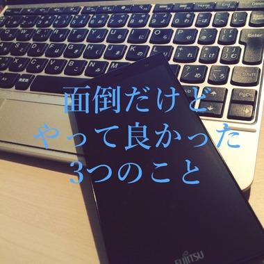 mendo_dakedo_yatteyokatta3tsu_no_koto