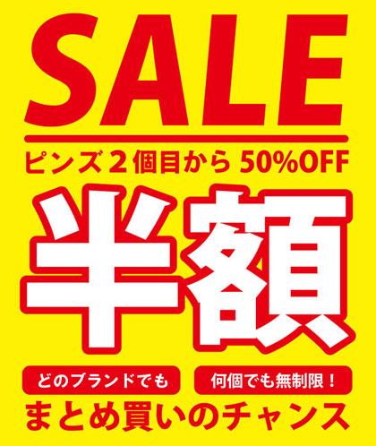 PINS-50%OFF-JAPAN-420