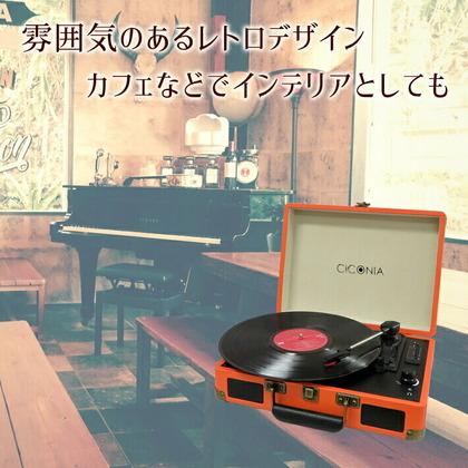 CICONIA クラシカルレコードプレーヤー5