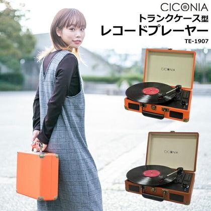 CICONIA クラシカルレコードプレーヤー1