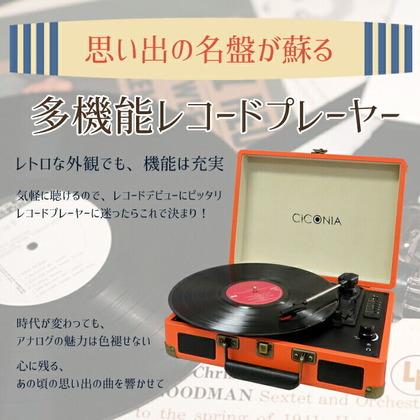 CICONIA クラシカルレコードプレーヤー6