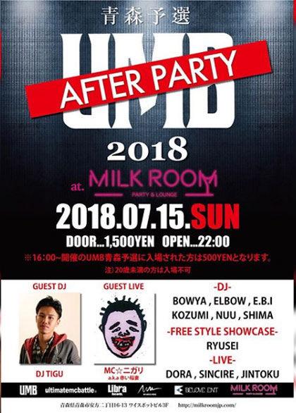 UMB-2018-青森予選-AFTER-PARTY