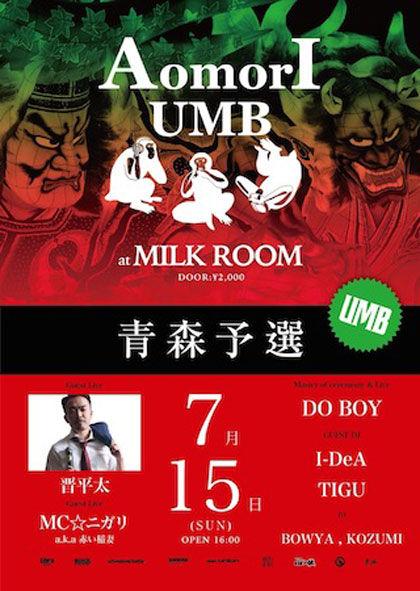 UMB-2018-AOMORI-18.7.15