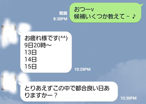 20141116_225726