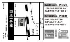 瑞穂へのアクセス