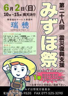 2019みずほ祭ポスターweb2