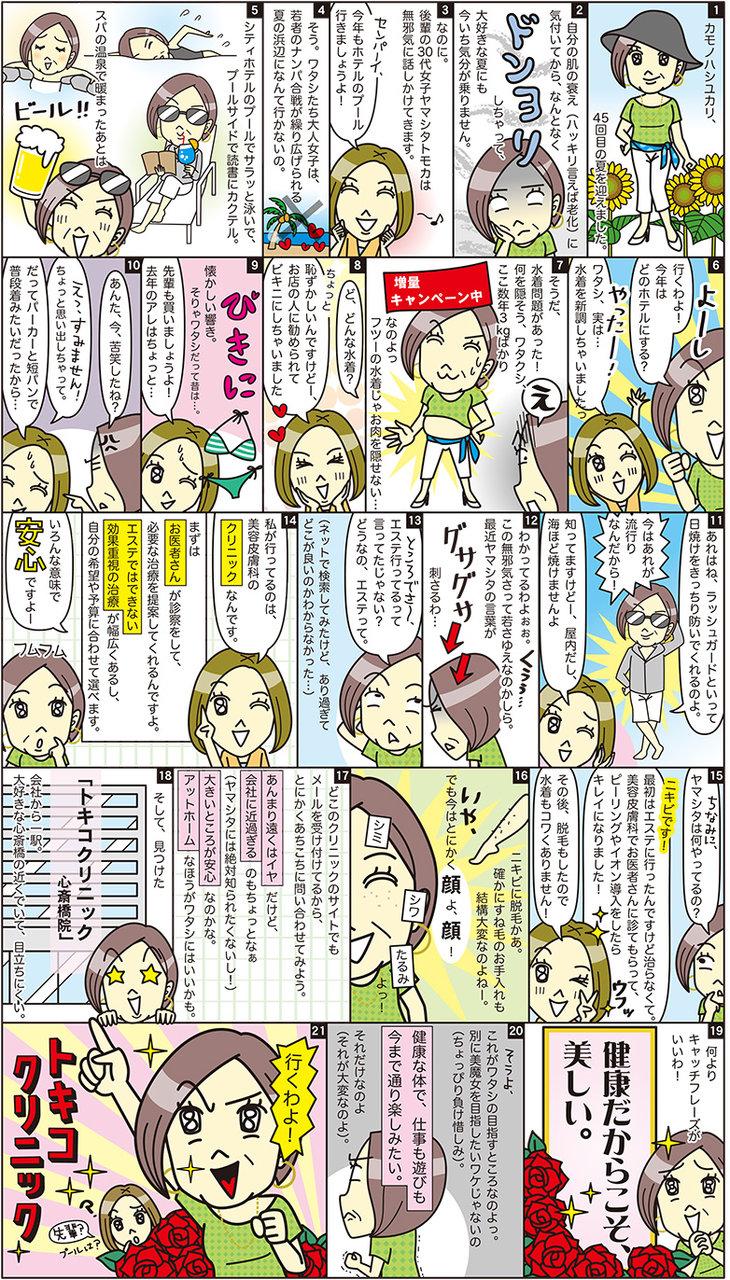 カモノハシユカリ、45回目の夏を迎えました。