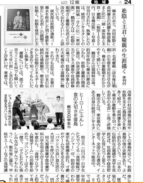 読売新聞書評記事Screenshot_20190912-202413