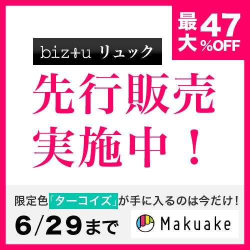 makuake_cha