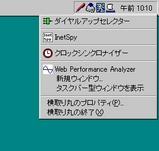 横取り丸 + InetSpy