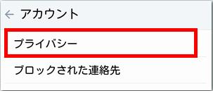 → プライバシー