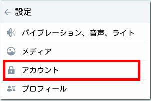 → アカウント