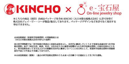 kincho_uzu_kokuin_03