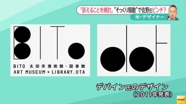 太田市「ウチの美術館の佐野ロゴもパクり疑惑がある。佐野さんどうなの?」 → 未だ連絡なし