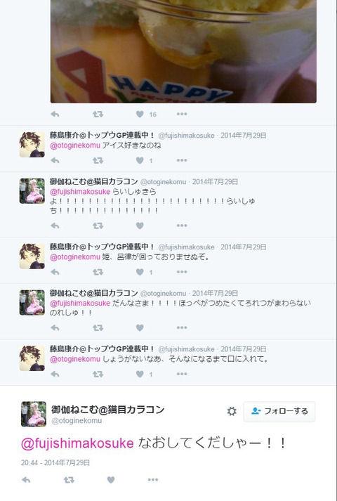 【画像】 漫画家の藤島康介さん(51歳)と御伽ねこむさん(21歳)、ツイッターで公開性交していた事が判明wwwwwwwwww
