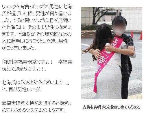 【画像】幸福実現党の支持を表明すると美女に抱きしめてもらえる