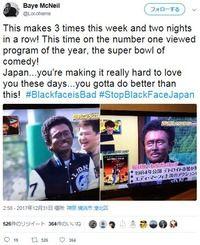 「ガキ使・笑ってはいけない」浜田のエディー・マーフィーの扮装に「黒人差別」と批判の声