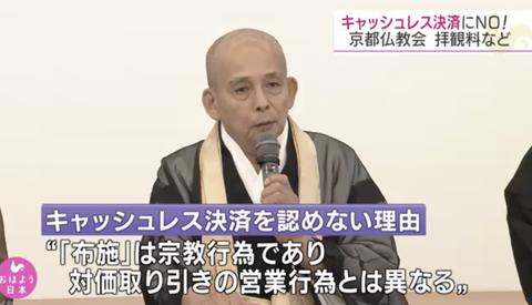 京都仏教会「拝観料やさい銭などのキャッシュレス決済は認めない」