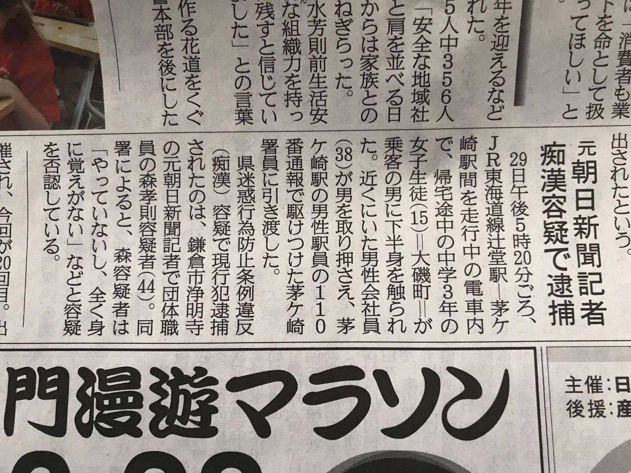 【画像】元朝日新聞記者(44)が電車内で女子中学生のお尻を触って逮捕