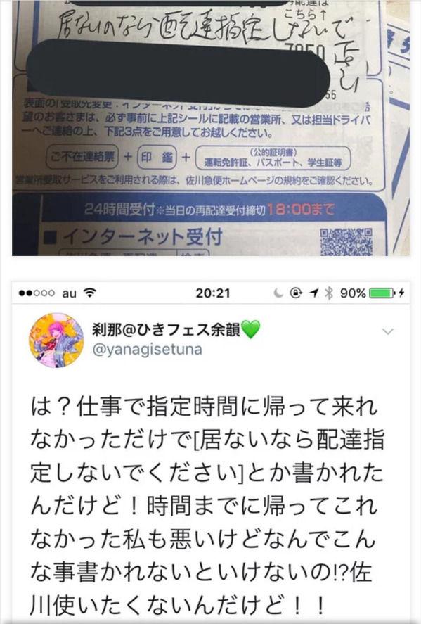 佐川配達員、不在票に「居ないのなら配達指定するな」→ 客「もう佐川使いたくない」とTwitterで晒す→炎上