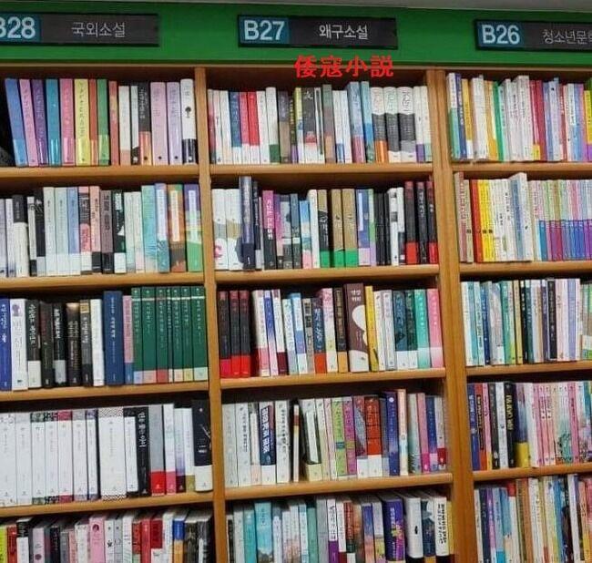 韓国人「韓国に反日書店が登場!」日本の小説コーナーを「倭寇小説」と分類し韓国で「嫌日」論争を巻き起こす! 韓国の反応