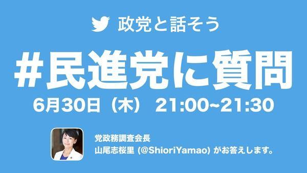 【悲報】民進党・山尾しおりさん「twitterで民進党への質問を募集します^^」 #民進党に質問