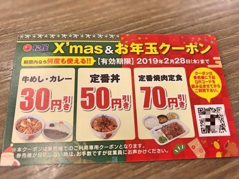 【朗報】松屋さん、とんでもない神クーポンを無料配布してしまう