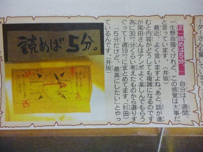 尾田栄一郎先生はワンピースをテンポよく楽しんでもらう為に30ページ分ぐらい考えた物を19ページにしてるらしい