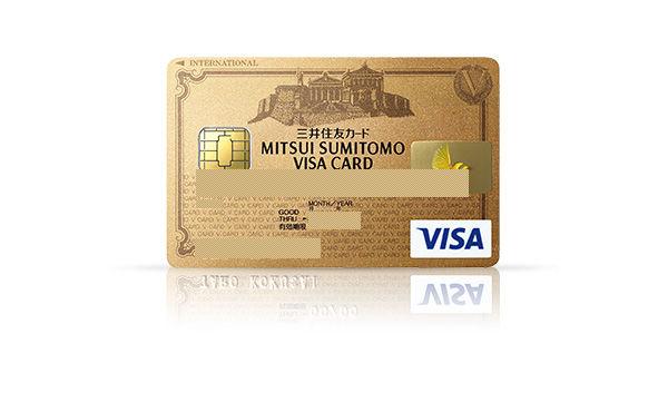 クレジットカードてゴールドにする意味ある?