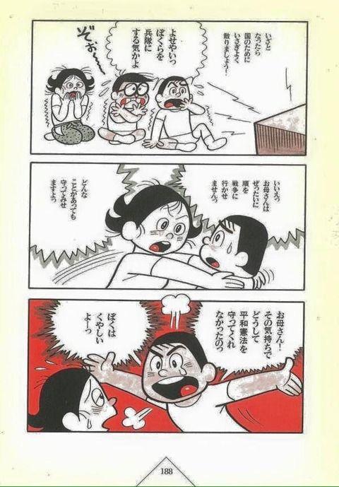 【マジキチ】 九条信者が描いた漫画が酷くてワロタ 完全に狂ってるだろコレ