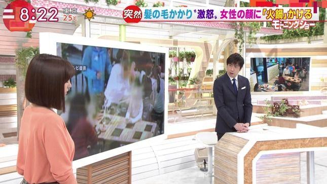宇賀なつみアナ 横乳 モーニングショー