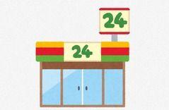 「コンビニ24時間営業やめます」←この日本の衰退が始まりました感