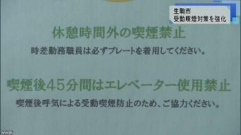 【奈良県生駒市】煙草吸ったら有害物質が出続けるから45分間エレベーター利用禁止! 生駒市職員に御触れ 「吸う人も吸わない人も気持ちよく過ごせるように」