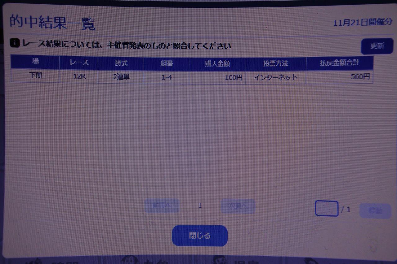 競艇 スマホ 下関 ライブ 中継