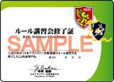rule_seminar_certificate